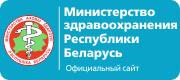 «Сайт министерства здравоохранения Республики Беларусь»