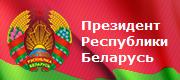 «Официальный сайт Президента Республики Беларусь»