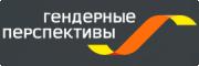 """Миссия МОО """"Гендерные перспективы"""""""