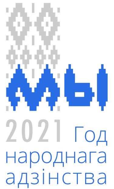 2021 - год народного единства
